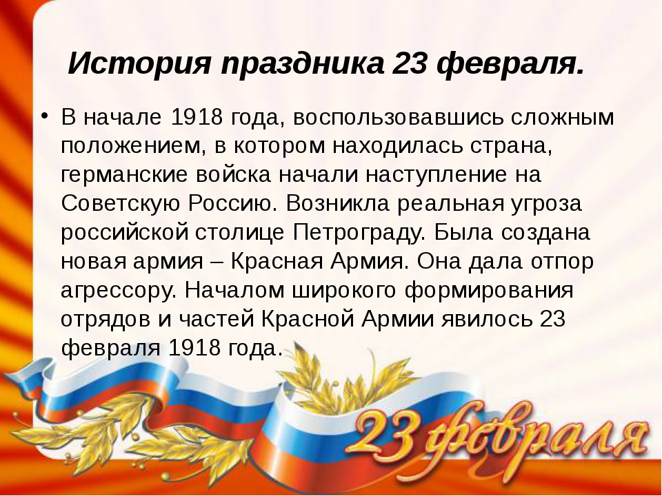 История праздника 23 февраля. В начале 1918 года, воспользовавшись сложным по...