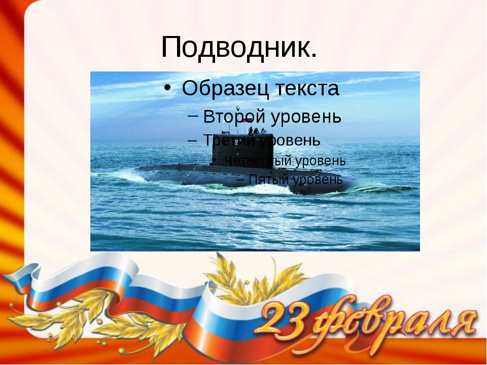 Подводник.