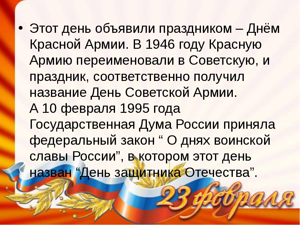 Этот день объявили праздником – Днём Красной Армии. В 1946 году Красную Армию...