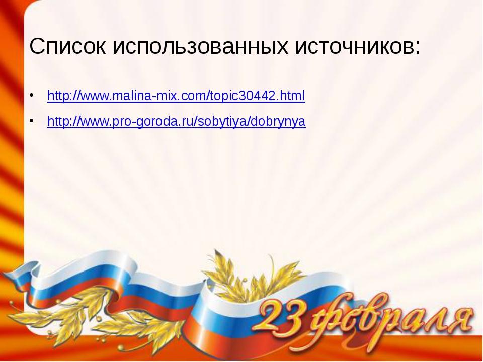 Список использованных источников: http://www.malina-mix.com/topic30442.html h...