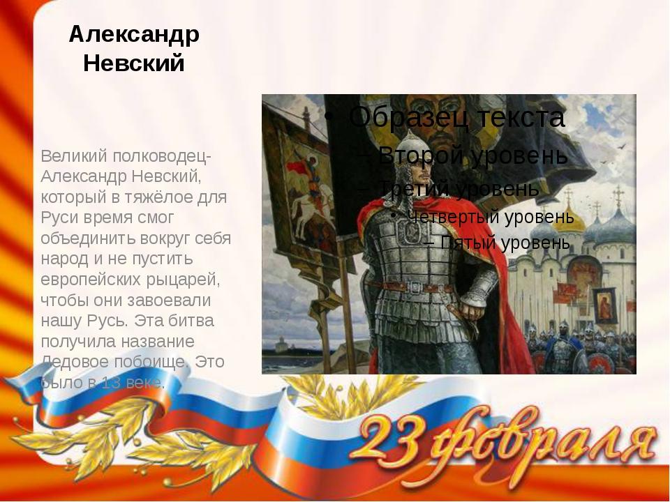 Александр Невский Великий полководец-Александр Невский, который в тяжёлое для...
