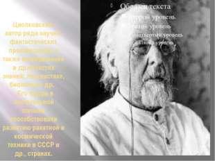 Циолковский - автор ряда научно-фантастических произведений, а также исследо