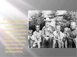 В 1880г. назначен учителем арифметики и геометрии в Воровское уездное училище