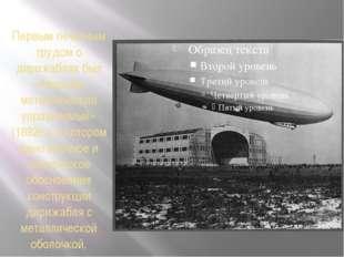 Первым печатным трудом о дирижаблях был «Аэростат металлический управляемый»