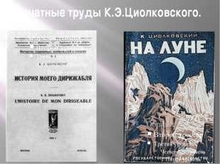 Печатные труды К.Э.Циолковского.