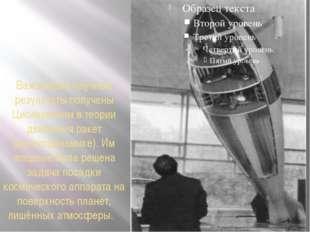 Важнейшие научные результаты получены Циолковским в теории движения ракет (ра