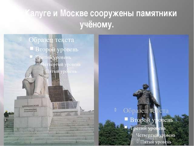 В Калуге и Москве сооружены памятники учёному.