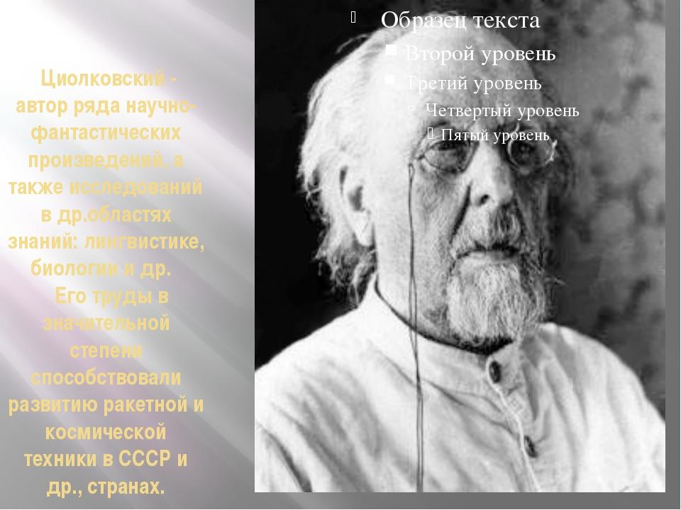Циолковский - автор ряда научно-фантастических произведений, а также исследо...