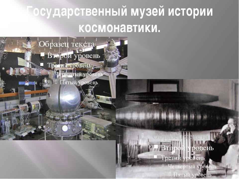 Государственный музей истории космонавтики.