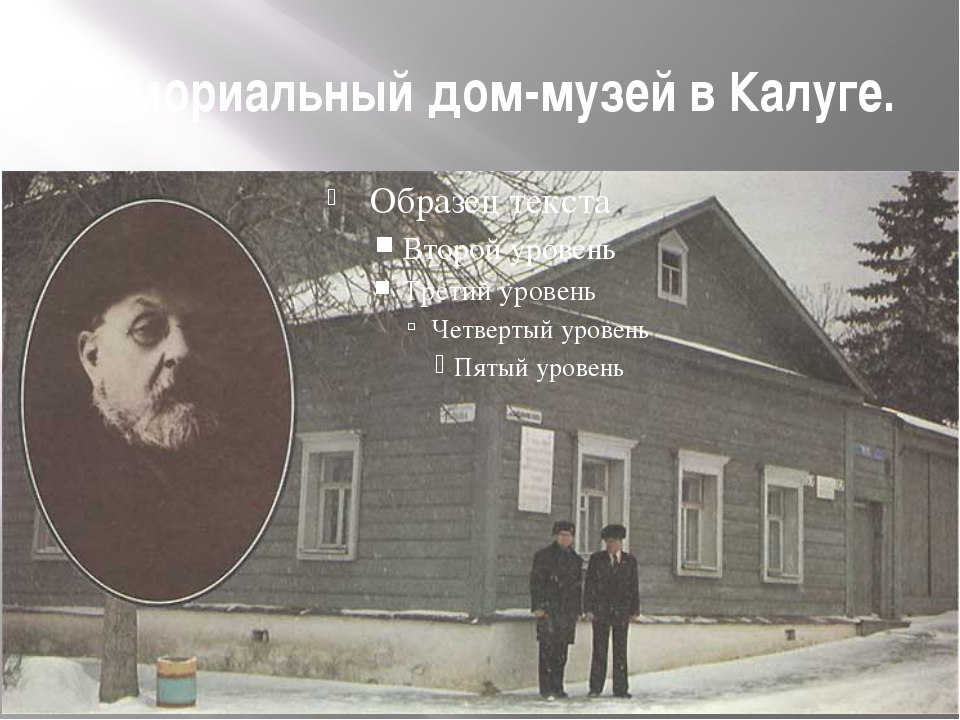 Мемориальный дом-музей в Калуге.