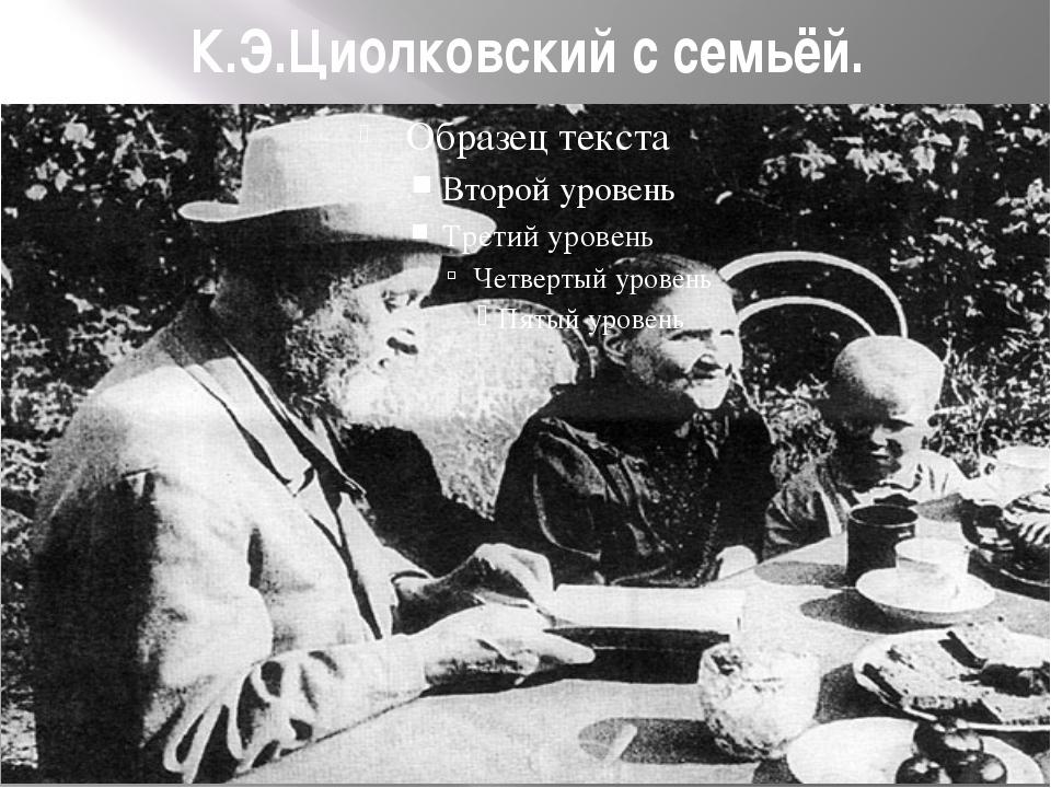 К.Э.Циолковский с семьёй.