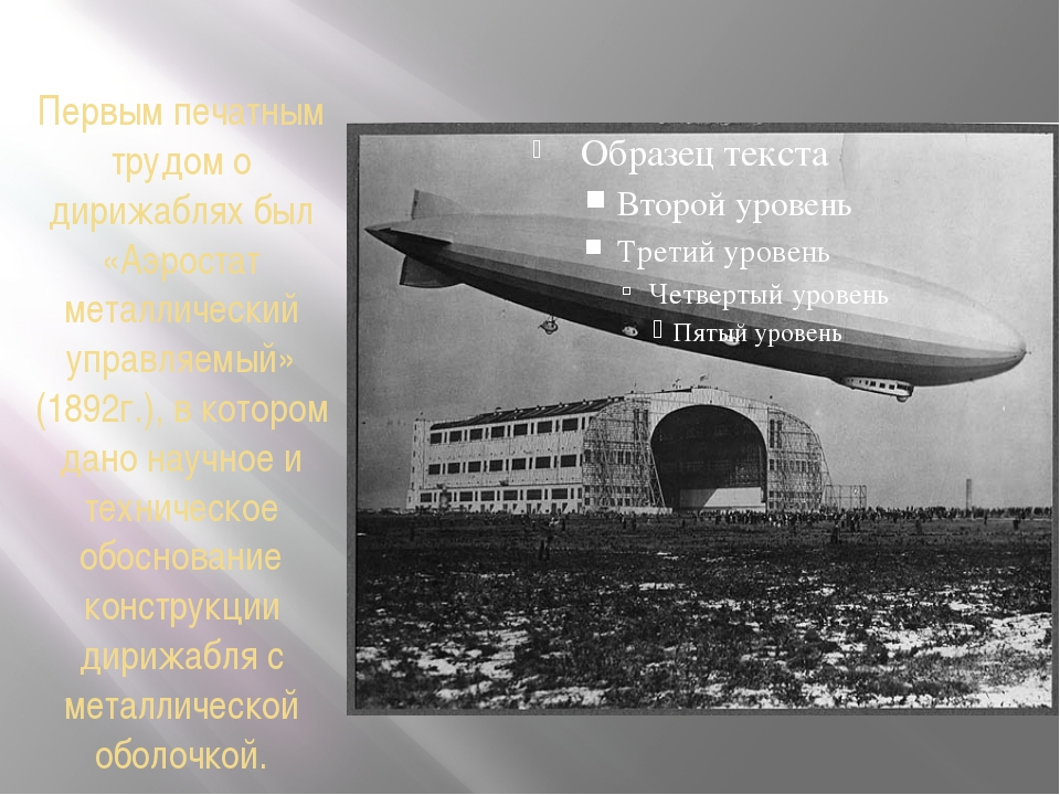 Первым печатным трудом о дирижаблях был «Аэростат металлический управляемый»...