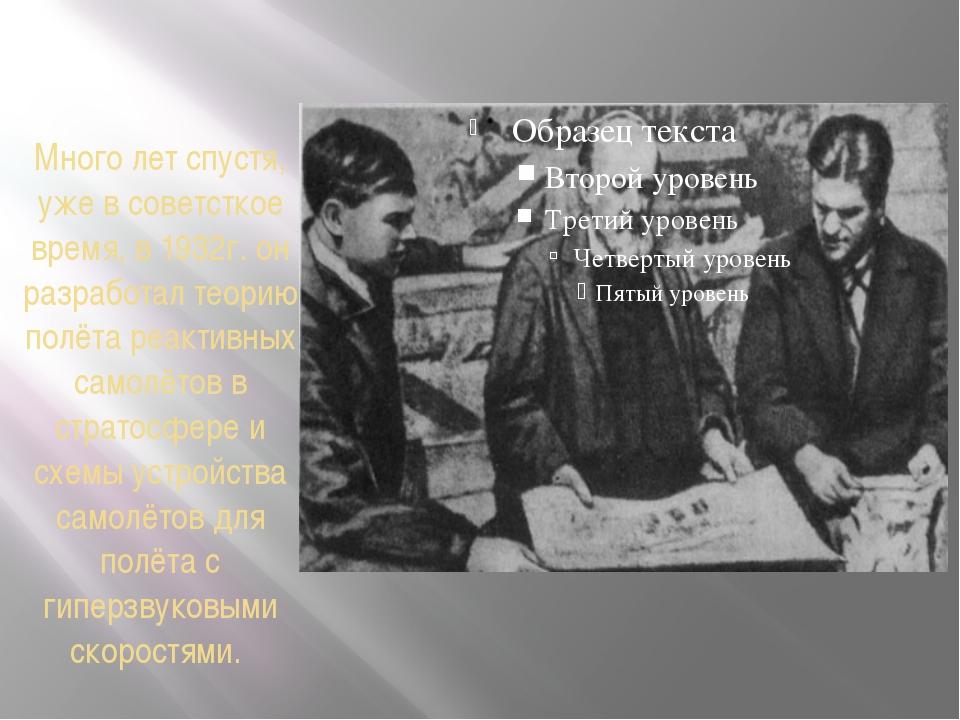Много лет спустя, уже в советсткое время, в 1932г. он разработал теорию полёт...