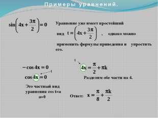 Примеры уравнений. Уравнение уже имеет простейший вид , однако можно примени