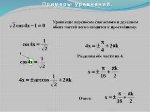 Уравнение переносом слагаемого и делением обеих частей легко сводится к прос