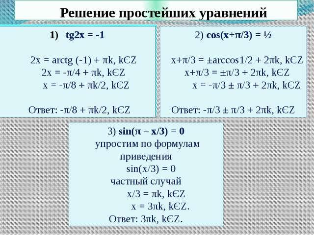 Решение простейших уравнений tg2x = -1 2x = arctg (-1) + πk, kЄZ 2x = -π/4 +...