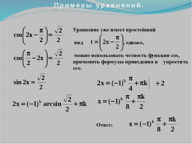 Ответ: Уравнение уже имеет простейший вид , однако, можно использовать четнос...