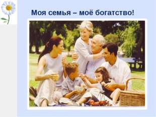 Моя семья – моё богатство!