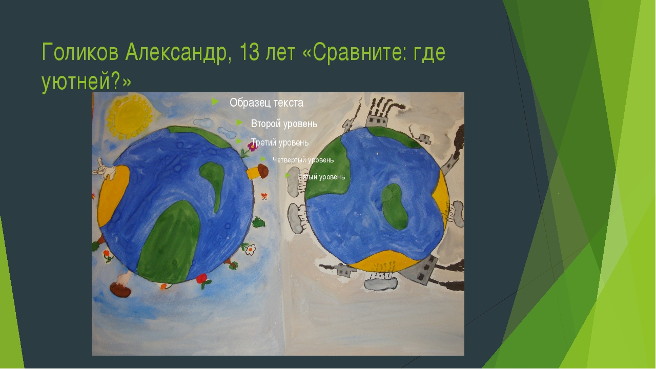 Голиков Александр, 13 лет «Сравните: где уютней?»