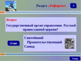 Вопрос Выходец из крестьянской семьи стал одним из ближайших соратников Петра