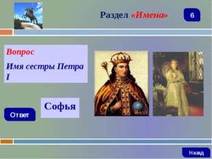 Вопрос: Это мать царевича Алексея, а также последняя царствующая не иноземная
