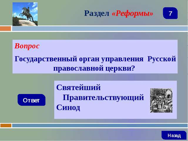Вопрос Выходец из крестьянской семьи стал одним из ближайших соратников Петра...