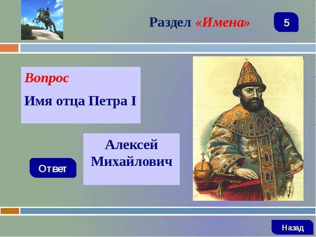 Вопрос Государственный и военный деятель, сподвижник Петра I. Родился в 1656...