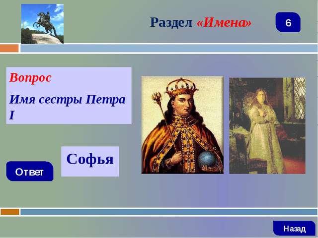 Вопрос: Это мать царевича Алексея, а также последняя царствующая не иноземная...