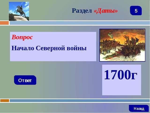 Вопрос Дата основание Петербурга Ответ Раздел «Даты» 16 мая 1703г Назад 8