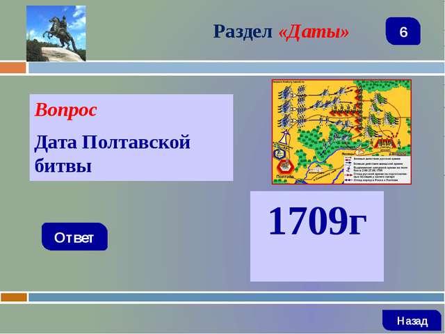 Вопрос Дата упразднения Боярской думы Ответ Раздел «Даты» 1704г Назад 9