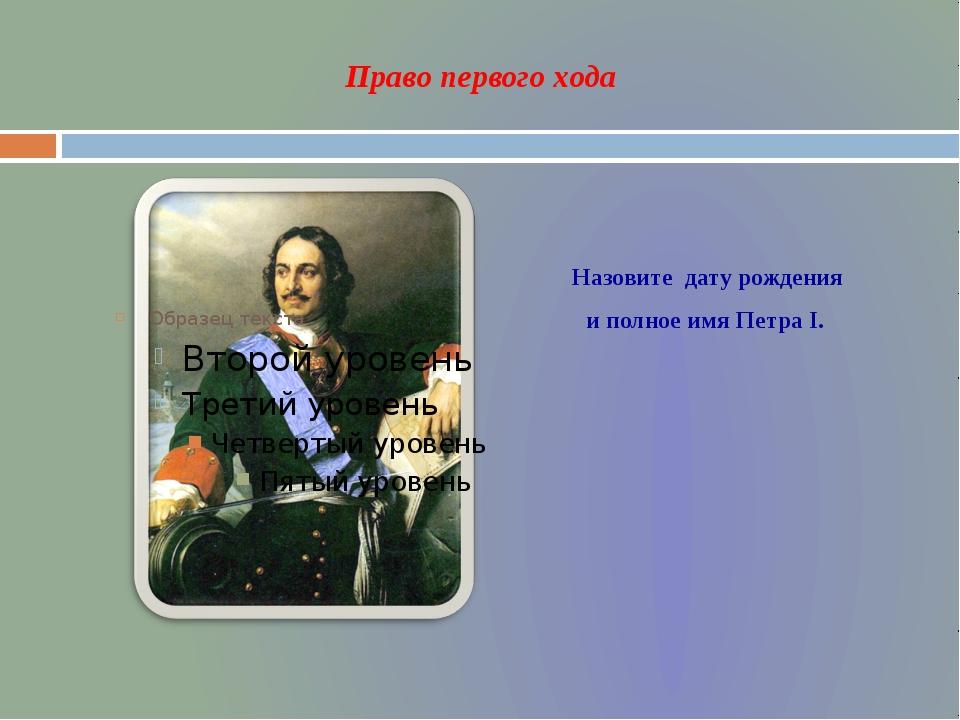 Вопрос Дата Полтавской битвы Ответ Раздел «Даты» 1709г Назад 6