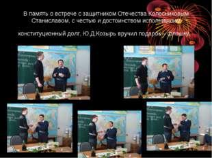 В память о встрече с защитником Отечества Колесниковым Станиславом, с честью