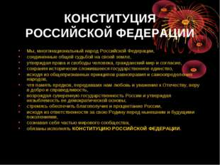 КОНСТИТУЦИЯ РОССИЙСКОЙ ФЕДЕРАЦИИ Мы, многонациональный народ Российской Федер