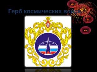 Герб космических войск.
