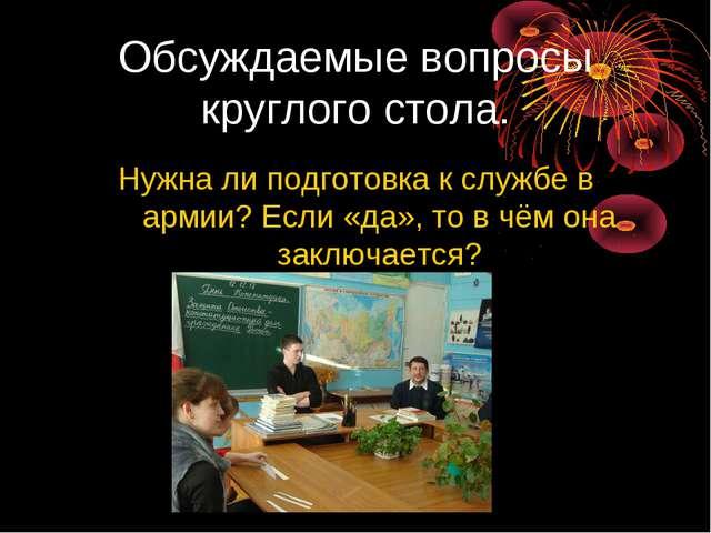 Обсуждаемые вопросы круглого стола. Нужна ли подготовка к службе в армии? Есл...