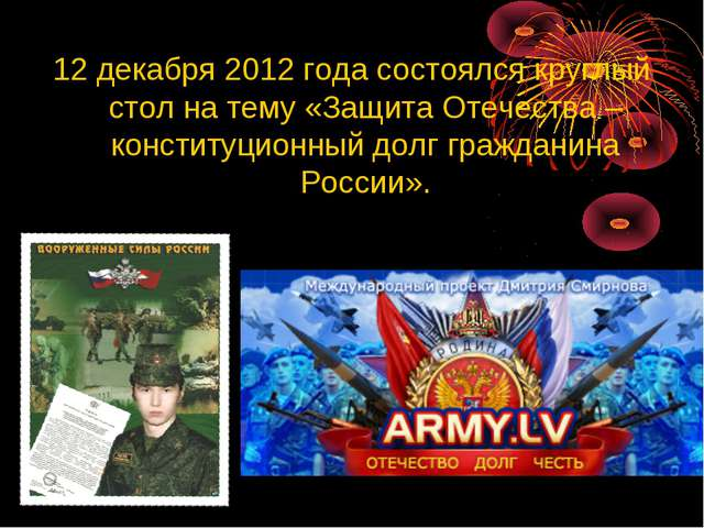 12 декабря 2012 года состоялся круглый стол на тему «Защита Отечества – конс...