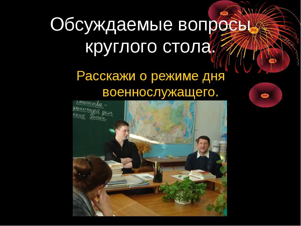 Обсуждаемые вопросы круглого стола. Расскажи о режиме дня военнослужащего.