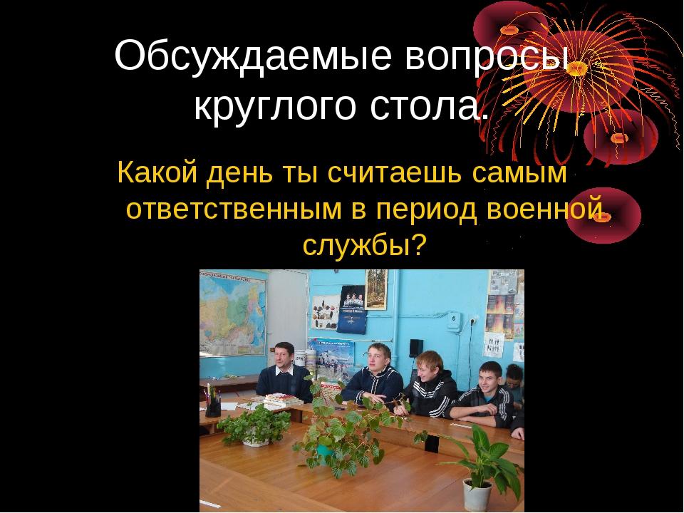 Обсуждаемые вопросы круглого стола. Какой день ты считаешь самым ответственны...