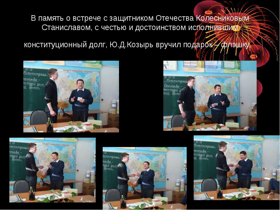 В память о встрече с защитником Отечества Колесниковым Станиславом, с честью...