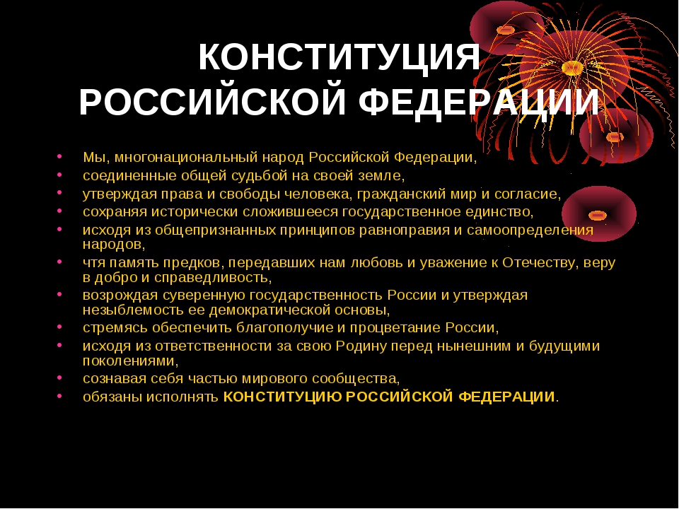 КОНСТИТУЦИЯ РОССИЙСКОЙ ФЕДЕРАЦИИ Мы, многонациональный народ Российской Федер...