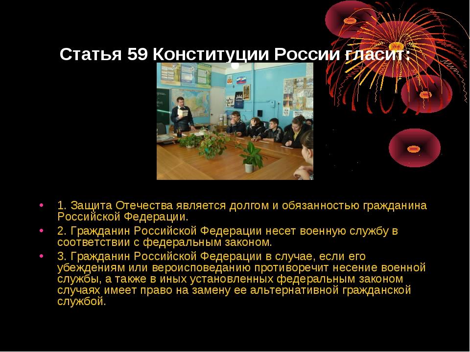 Статья 59 Конституции России гласит: 1. Защита Отечества является долгом и об...