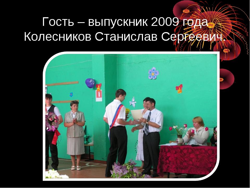 Гость – выпускник 2009 года Колесников Станислав Сергеевич.