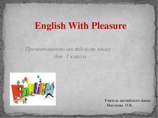 Презентация по английскому языку для 1 класса English With Pleasure Учитель а