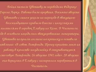 Война застала Цветаеву за переводами Федерико Гарсиа Лорки. Работа была прер