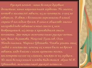 Русская поэзия - наше великое духовное достояние, наша национальная гордост