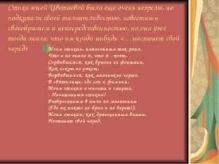 Стихи юной Цветаевой были еще очень незрелы, но подкупали своей талантливость