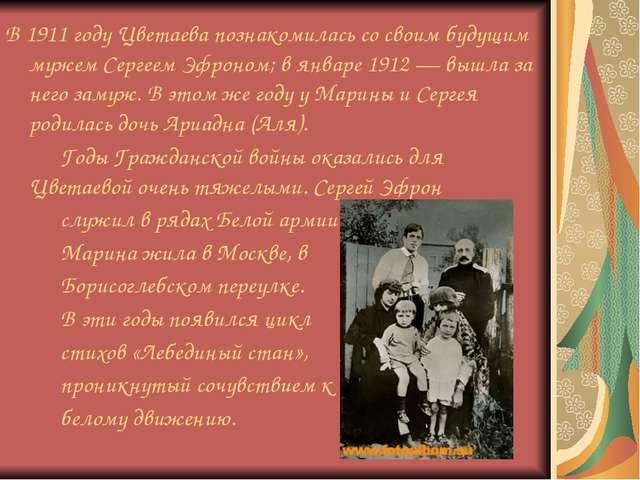 В 1911 году Цветаева познакомилась со своим будущим мужем Сергеем Эфроном; в...