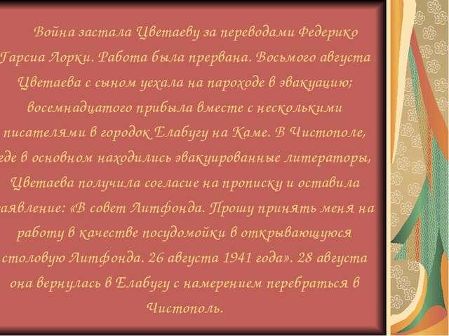 Война застала Цветаеву за переводами Федерико Гарсиа Лорки. Работа была прер...