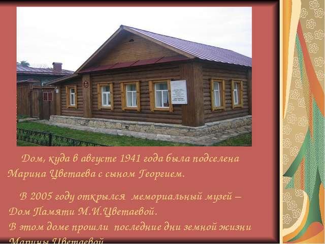 Дом, куда в августе 1941 года была подселена Марина Цветаева с сыном Георгие...