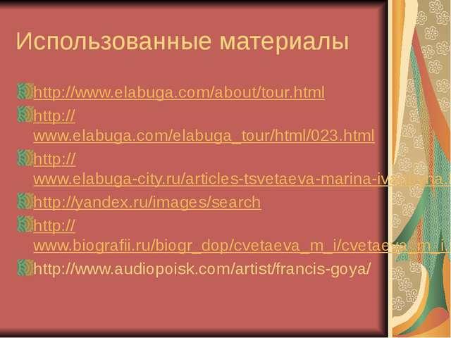 Использованные материалы http://www.elabuga.com/about/tour.html http://www.el...